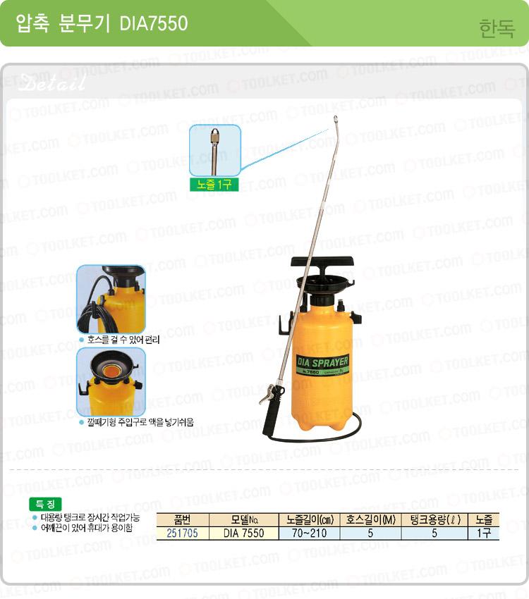 한독-1820119 압축자동분무기(노즐1구) DIA7550 70_210cm