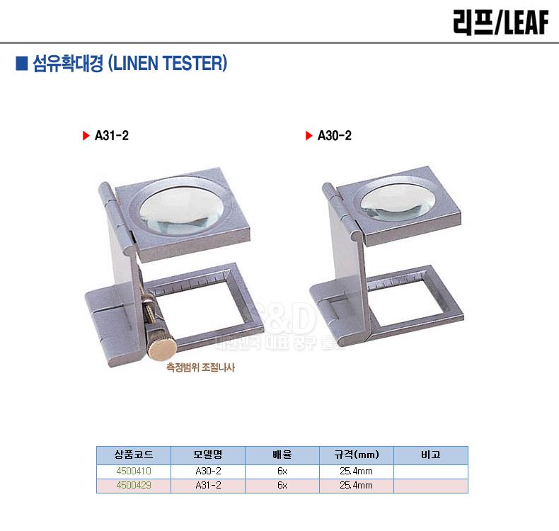 리프-4500410 섬유확대경 A30-2 6x