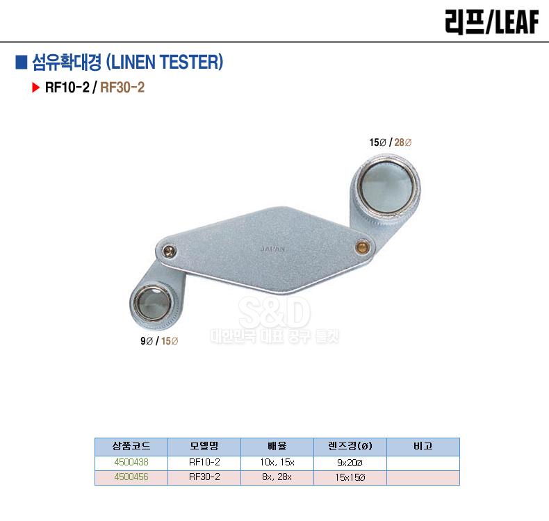 리프-4500438 섬유확대경 RF10-2 10x 15x